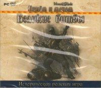 Mount & Blade Огнём и мечом Великие битвы (PC DVD)