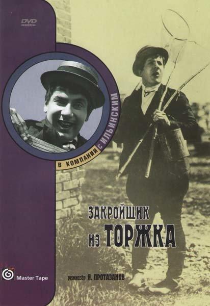Закройщик из Торжка на DVD