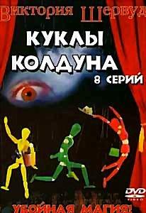 Куклы колдуна (8 серий) на DVD