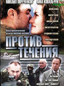 Против течения (Анатолий Матешко) на DVD
