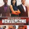 Черный список Искупление (8 серий) на DVD