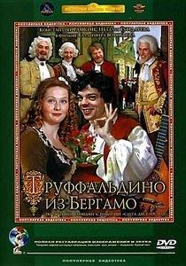 Труффальдино из Бергамо на DVD