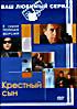 Крестный сын (реж. Валерий Адахов) на DVD