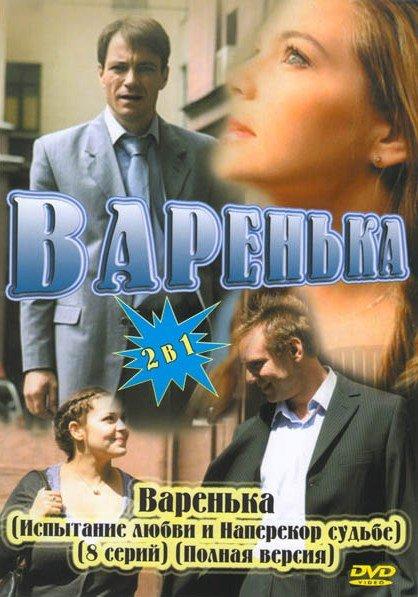 Варенька (Испытание любви и Наперекор судьбе) (8 серий) / Варенька (2в1) на DVD