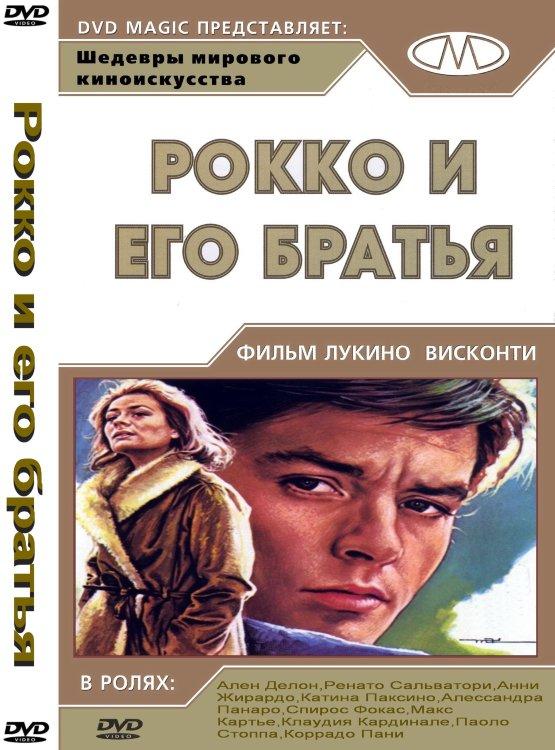 Рокко и его братья на DVD
