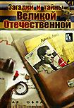 Загадки и тайны Великой Отечественной  на DVD