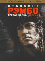 Рэмбо: Первая кровь Часть 2