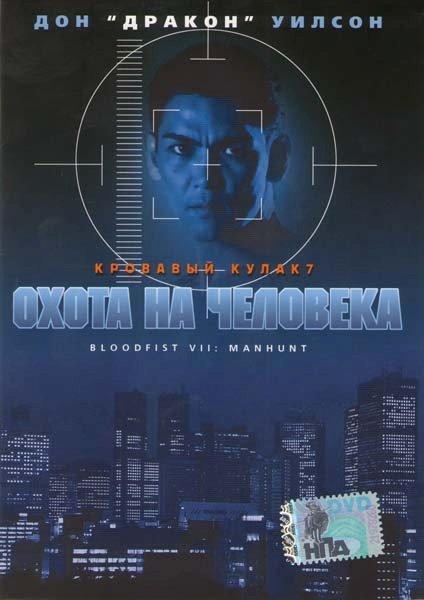 Охота на человека (Кровавый кулак 7) на DVD