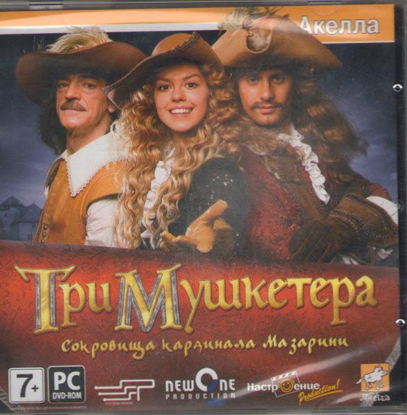 Три мушкетера Сокровища кардинала Мазарини (PC DVD)