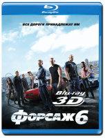 Форсаж 6 3D+2D (Blu-ray)
