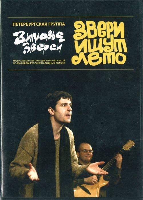 Зимовье Зверей Звери ищут лето (DVD+Книга) на DVD