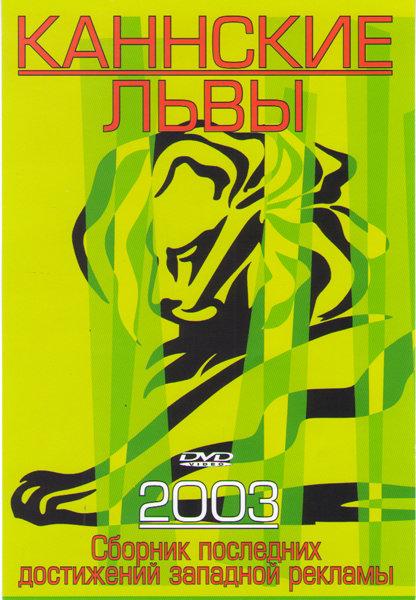 Каннские львы 2003 на DVD