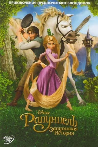 Рапунцель Запутанная история на DVD