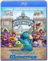 Университет монстров 3D+2D (Blu-ray 50GB)