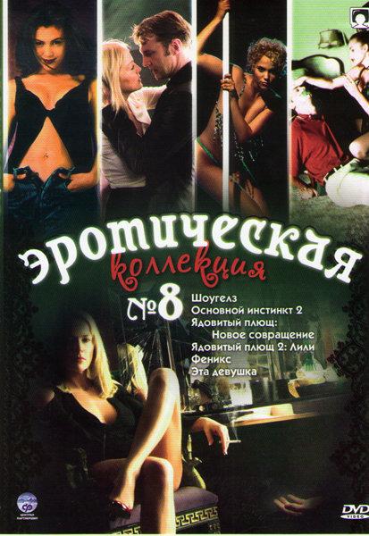 Эротическая коллекция 8 (Шоугелз / Основной инстинкт 2 / Ядовитый плющ Новое совращение / Ядовитый плющ 2 Лили / Феникс / Эта девушка) на DVD