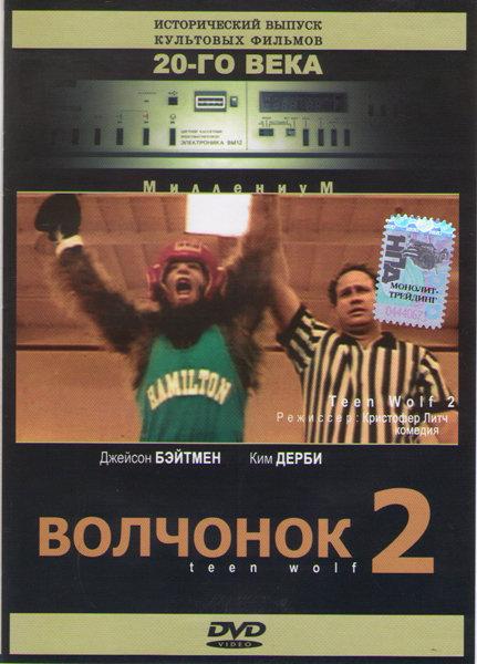 Волчонок 2 на DVD