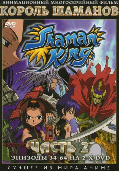 Король Шаманов (34-64 эпизоды) (2 DVD) на DVD