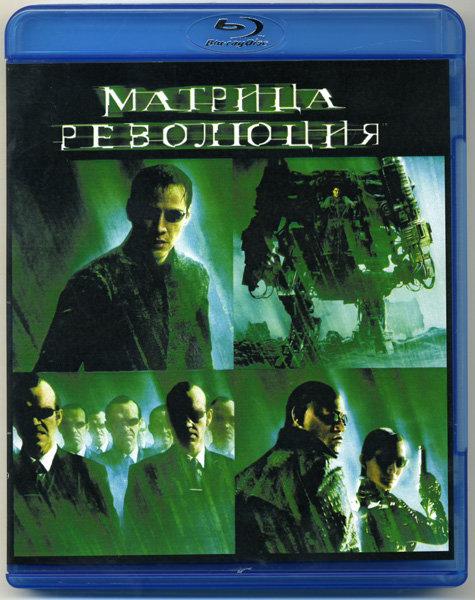 Матрица Революция (Blu-ray)* на Blu-ray