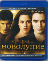 Сумерки Сага Новолуние (Blu-ray)
