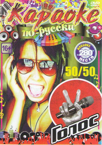 Караоке по русски Голос 50/50 280 песен на DVD