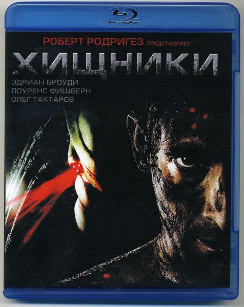 Хищники (Blu-ray) на Blu-ray