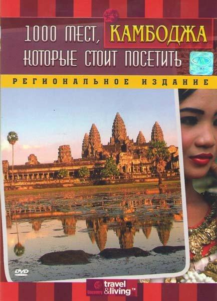 Discovery 1000 мест которые стоит посетить Камбоджа на DVD