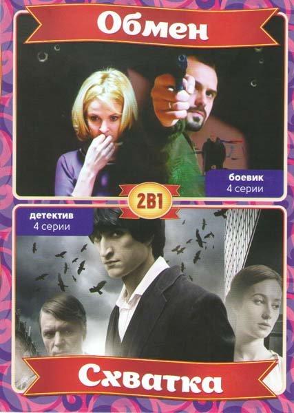 Обмен (4 серии) / Схватка (4 серии) на DVD