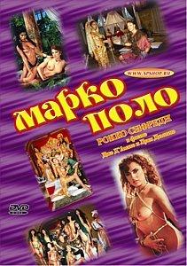 МАРКО ПОЛО на DVD