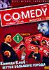 Комеди Клаб Шутки большого города ( выпуски 1-10/11-24) (2 dvd) на DVD