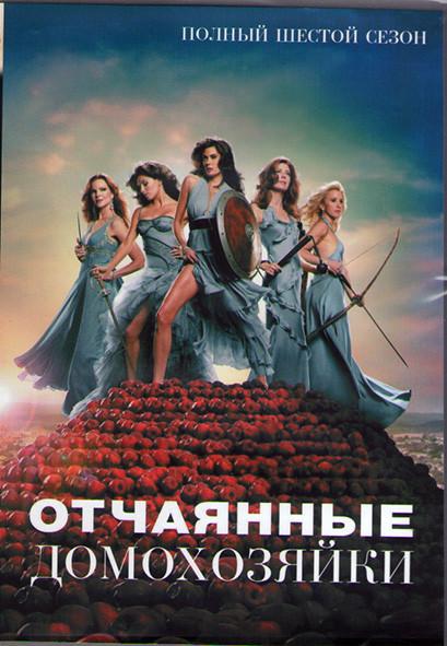Отчаянные домохозяйки 6 Сезон (23 серии) (3DVD) на DVD