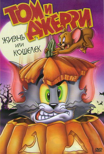 Том и Джерри Жизнь или кошелек (Том и Джерри Кошелек или жизнь)  на DVD