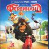 Фердинанд (Blu-ray)* на Blu-ray