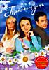 Татьянин день Том 4 ( серии 34 - 44 ) на DVD