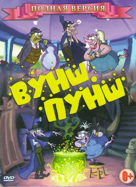 Вуншпунш 1,2 Сезоны (52 серии) на DVD