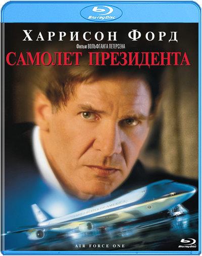 Самолет президента (Blu-ray) на Blu-ray