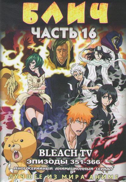 Блич 16 Часть (351-366 эпизоды) на DVD