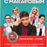 Девушки с Макаровым (20 серий) на DVD