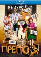 Безумные преподы (Blu-ray)*