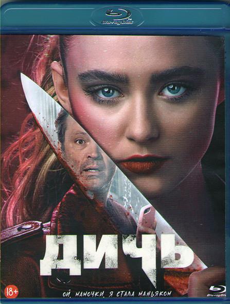 Дичь (Blu-ray)* на Blu-ray
