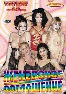ЖЕНЕВСКОЕ СОГЛАШЕНИЕ на DVD