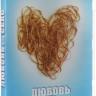 Любовь или секс на DVD