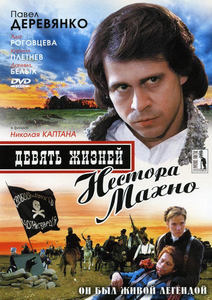 Девять жизней Нестора Махно (12 серий) на DVD