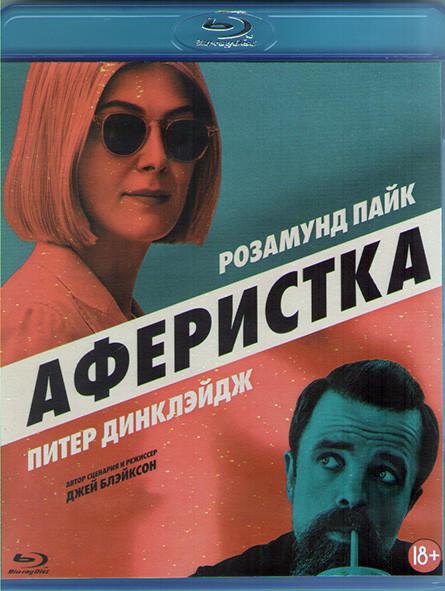 Аферистка (Blu-ray)* на Blu-ray
