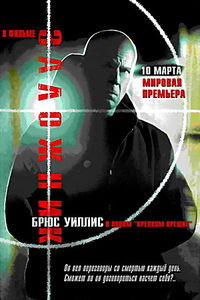 Заложник   на DVD