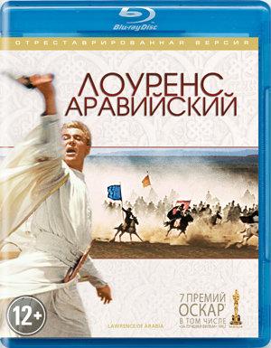 Лоуренс Аравийский Режиссерская отреставрированная версия (2 Blu-ray) на Blu-ray