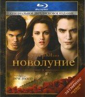 Сумерки Сага Новолуние (2 Blu-ray)