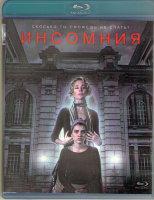 Инсомния (Blu-ray)