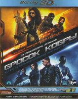 Бросок Кобры 3D+2D (Blu-ray 50GB)