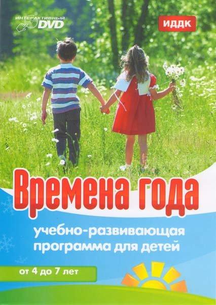Учебно-развивающая программа для детей Времена года (Интерактивный DVD) на DVD
