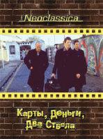 Карты деньги два ствола (2 DVD)